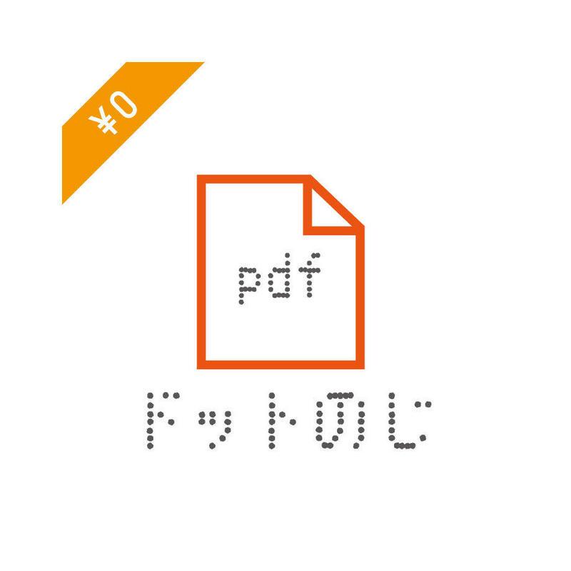 ドットのじ|書体見本|PDF