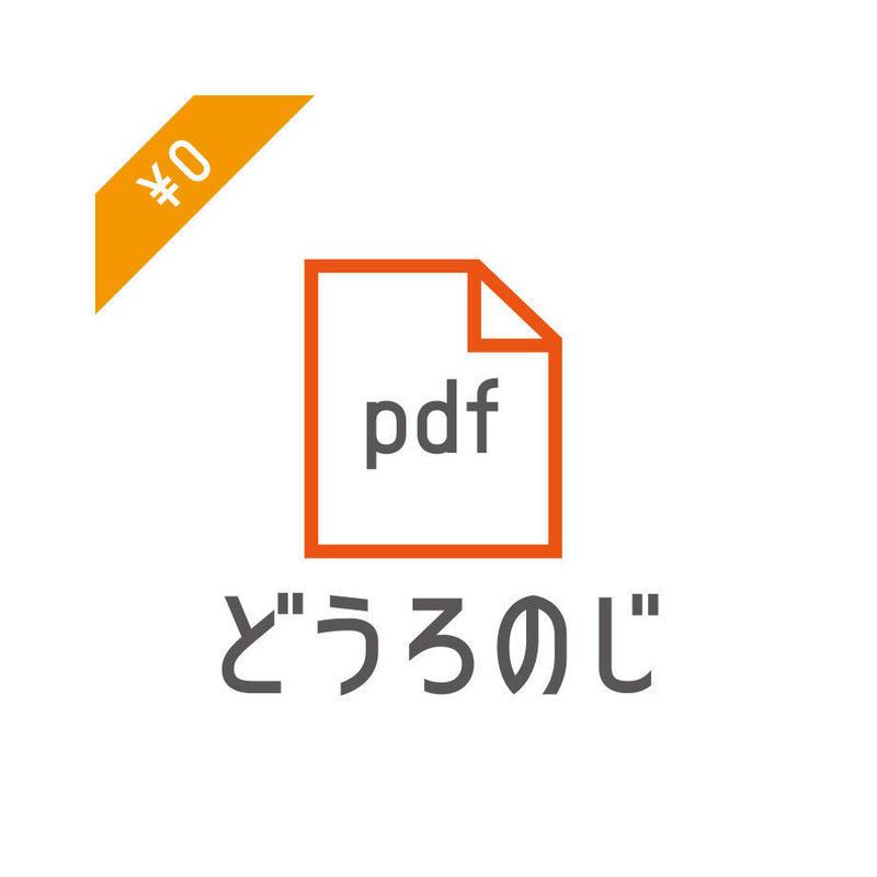 どうろのじ|書体見本|PDF