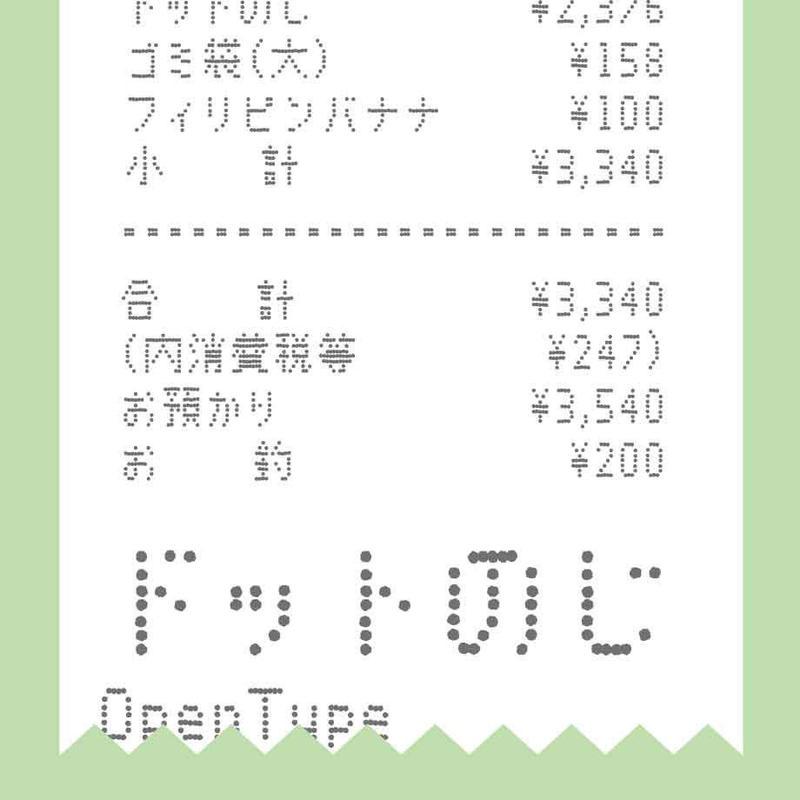 ドットのじ|OpenType