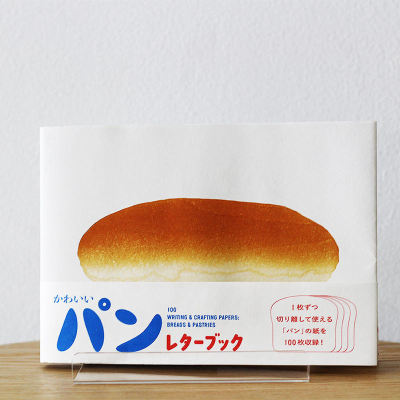 かわいいパンレターブック