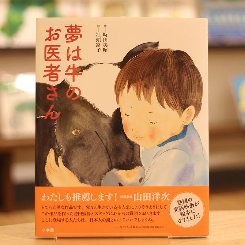 【えがしらみちこさんサイン入り】夢は牛のお医者さん(オリジナルポストカード付)