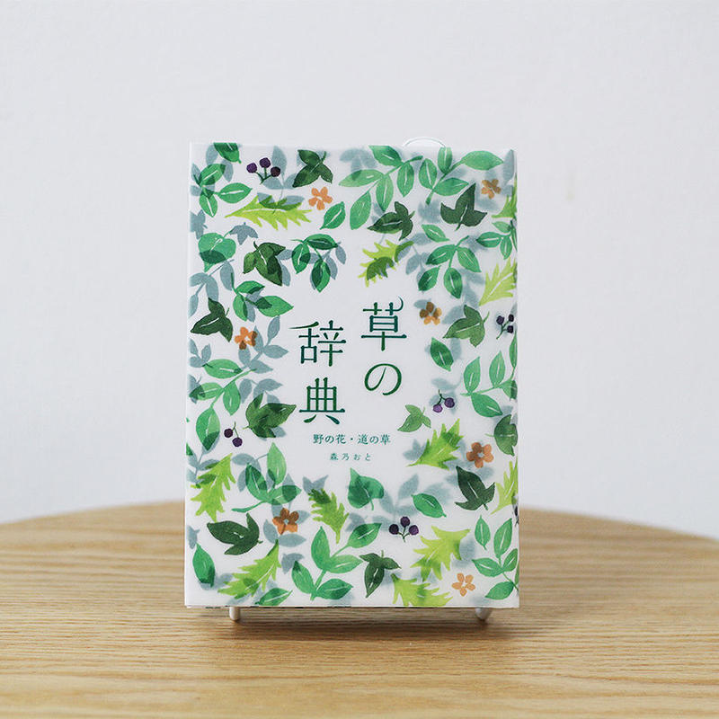 【雷鳥社フェア】草の辞典