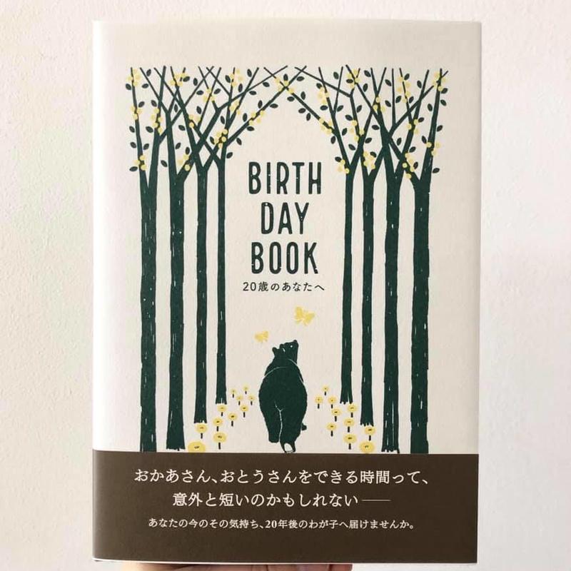 BIRTHDAY BOOK 20歳のあなたへ