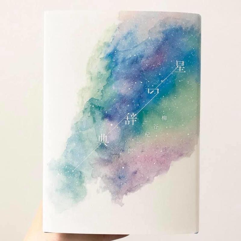 【雷鳥社フェア】星の辞典