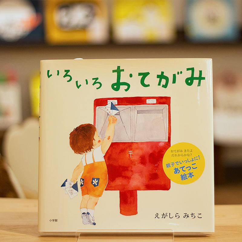 いろいろおてがみ(オリジナルポストカード付)