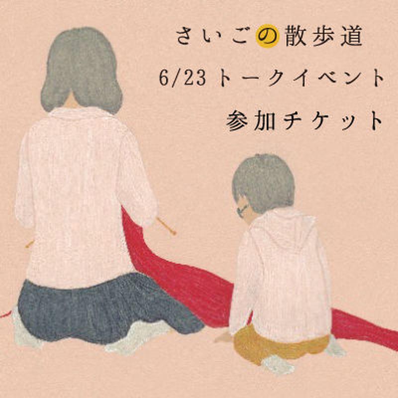 さいごの散歩道 6/23(日)トークイベント参加チケット