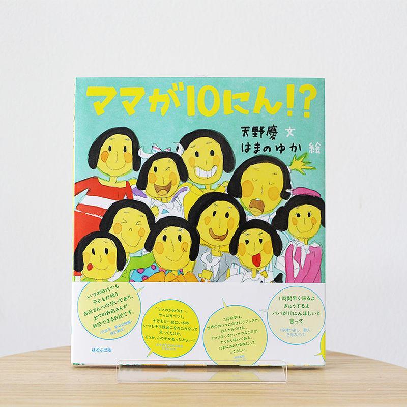 【はまのゆかさんサイン入り】ママが10にん!?(よもぎBOOKS限定オリジナル缶バッジ型マグネット3個付)