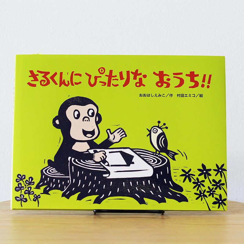 【村田エミコさんサイン入り】さるくんにぴったりのおうち!!
