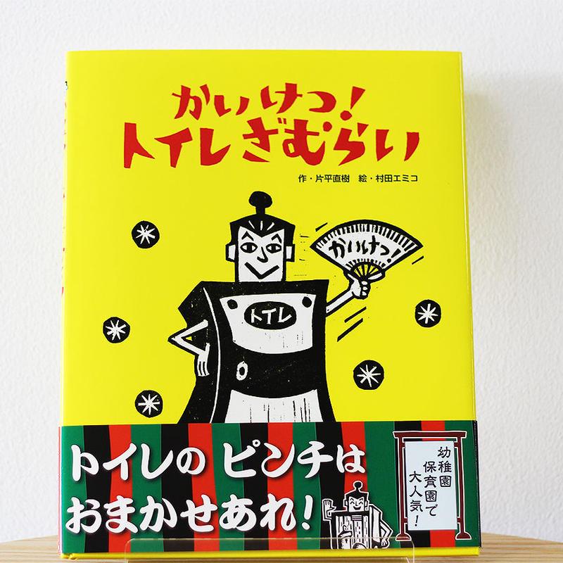 【村田エミコさんサイン入り】かいけつ!トイレざむらい