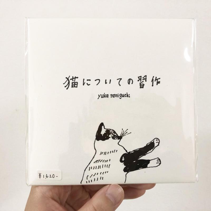 【CD】 猫についての習作