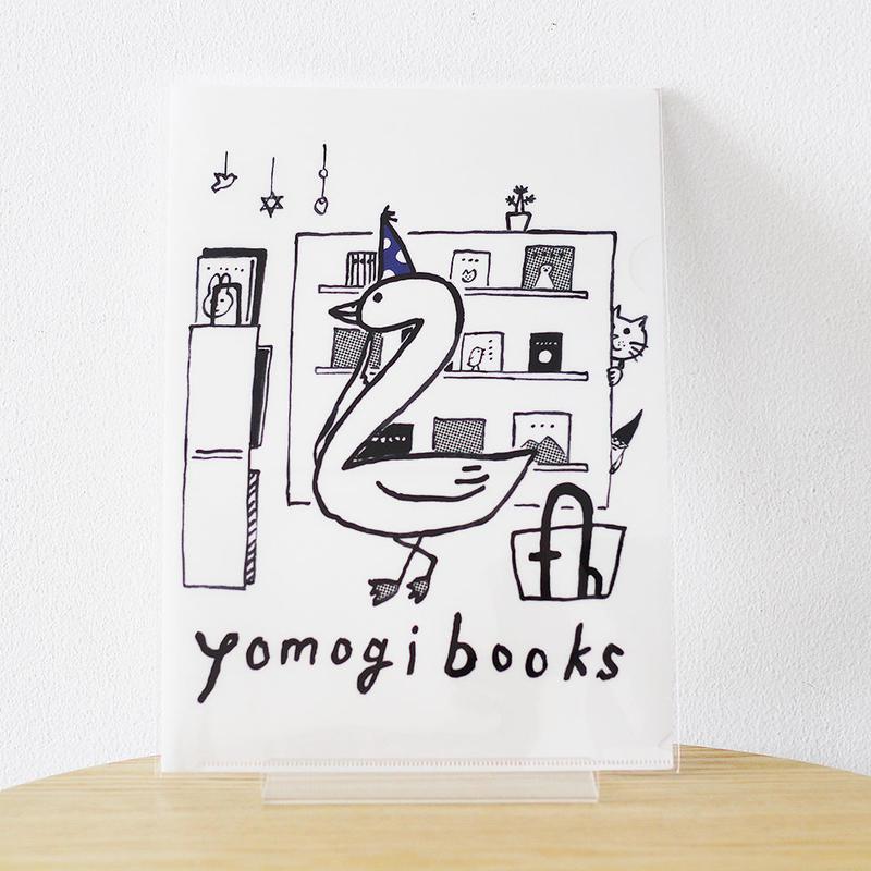 出口かずみイラスト よもぎBOOKS2周年記念クリアファイル(A4サイズ)