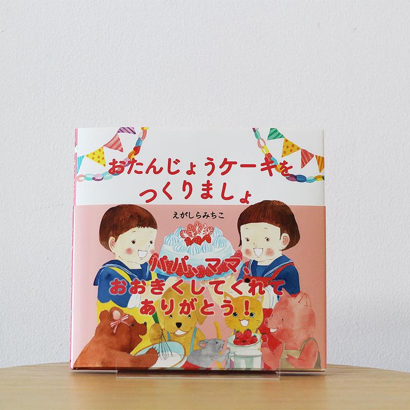 おたんじょうケーキをつくりましょ(オリジナルポストカード付)