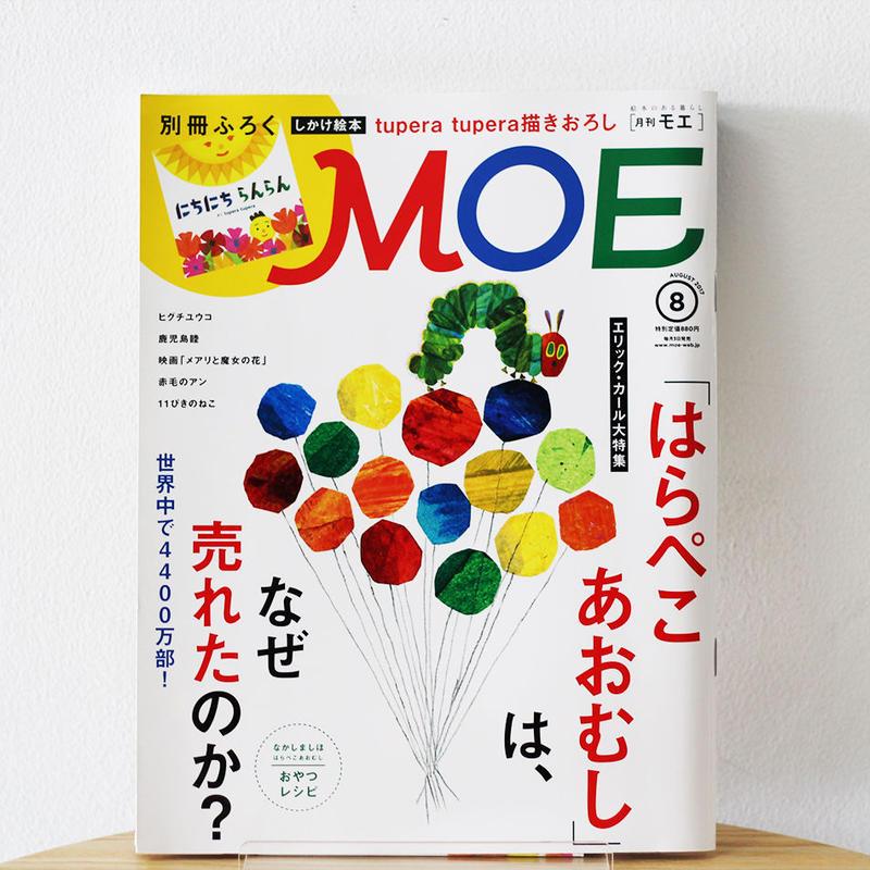 月刊MOE 2017年8月号