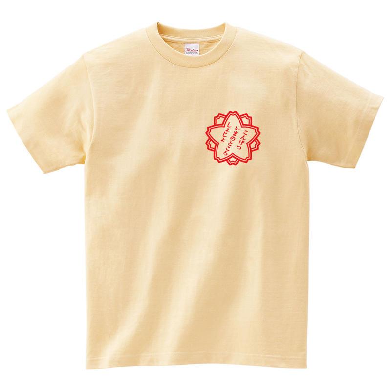 [ 今月今のところ処女 ] 処女 Tシャツ カラー3種