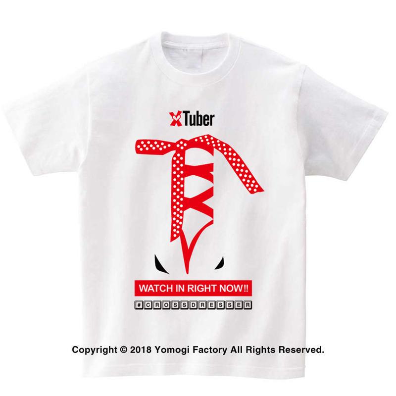 XtuberTシャツ 003 男の娘 ペニクリリボンTシャツ