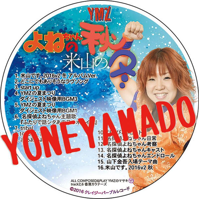 【CD】「よねちゃんの秋、米山の冬」※米山です。2016v2アルバム版、名探偵よねちゃん主題歌収録