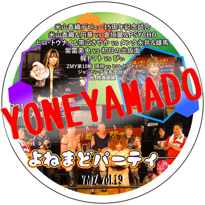 【DVD】YMZ Vol.19 よねまどパーティ 2014.11.29