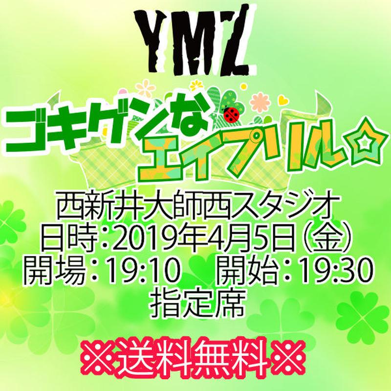【チケット】2019年4月5日(金) ゴキゲンなエイプリル☆ 指定席※送料無料