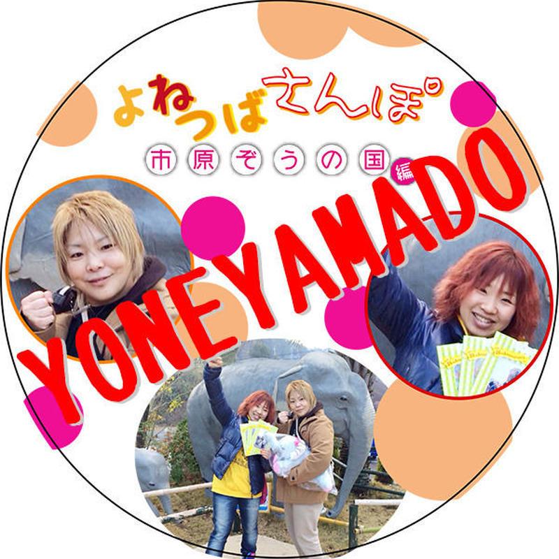 【DVD】よねつばさんぽ 〜市原ぞうの国編〜 米山香織&倉垣翼