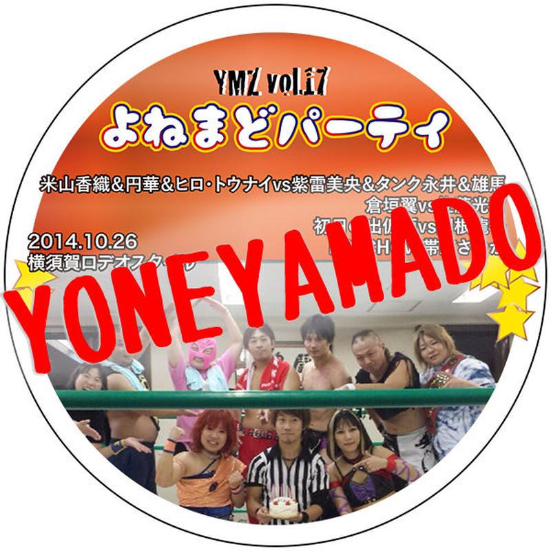 【DVD】YMZ Vol.17 よねまどパーティー 2014.10.26