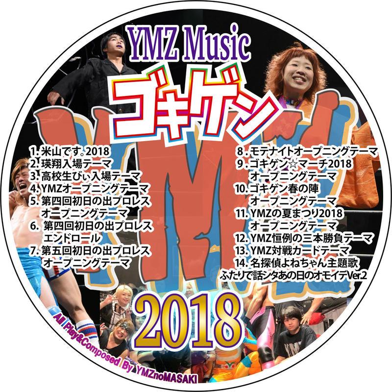 【CD】アルバム『YMZ Music ゴキゲン 2018』