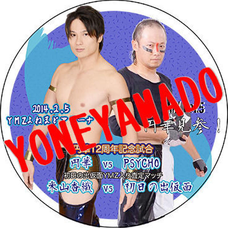 【DVD】YMZ Vol.5 円華見参! 2014.2.5