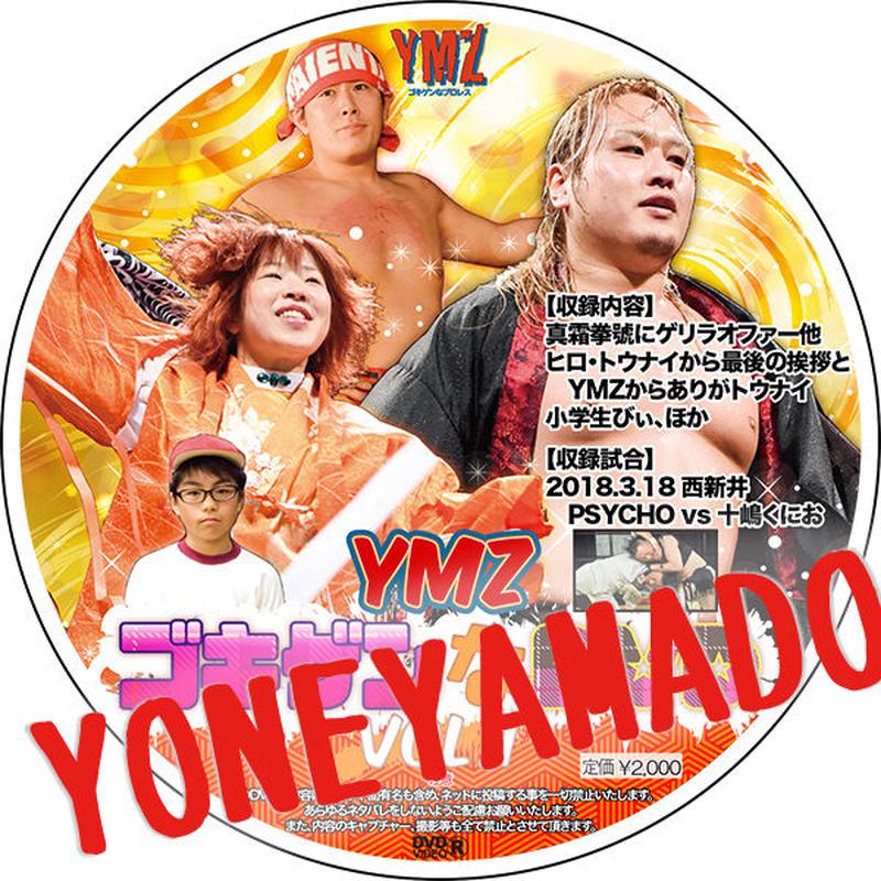 【DVD】YMZゴキゲンなDVD vol.1