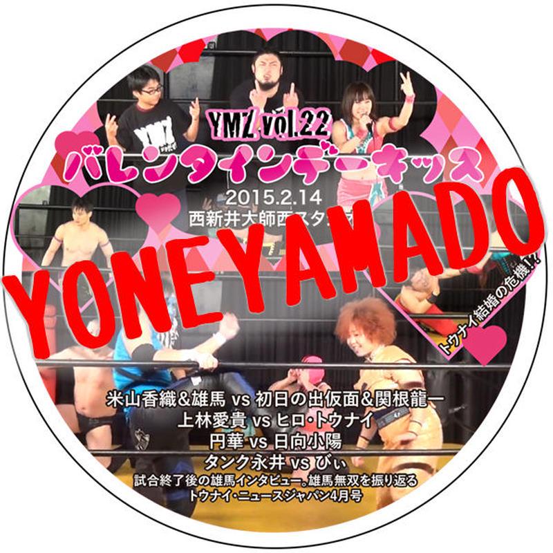 【DVD】YMZ vol.22 バレンタインデーキッス 2015.2.14