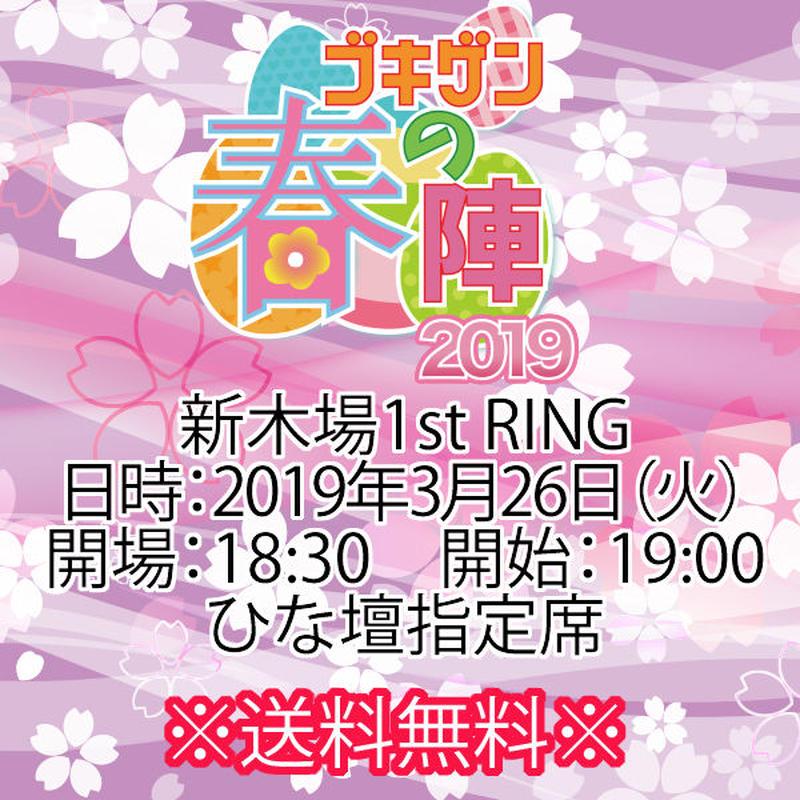 【チケット】3月26日(火)ゴキゲン春の陣2019 ひな壇指定席※送料無料