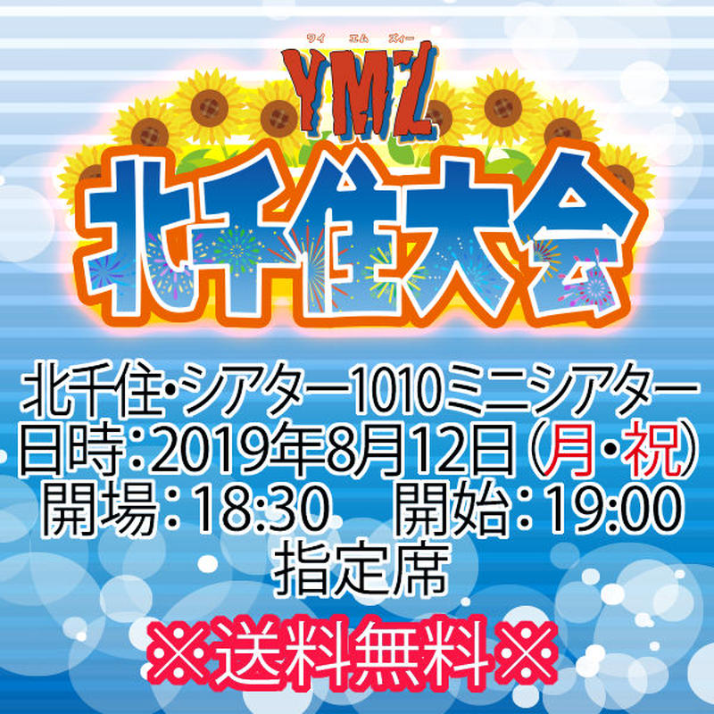 【チケット】2019年8月12日(月・祝) 北千住大会 指定席※送料無料