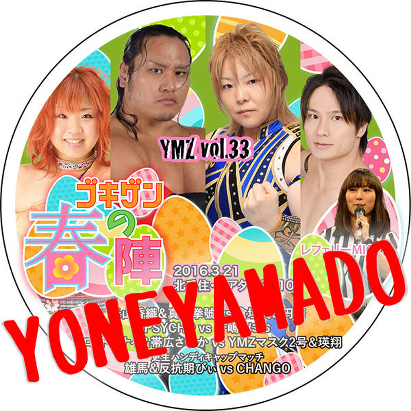 【DVD】YMZ Vol.33 ゴキゲン春の陣 2016.3.21北千住大会