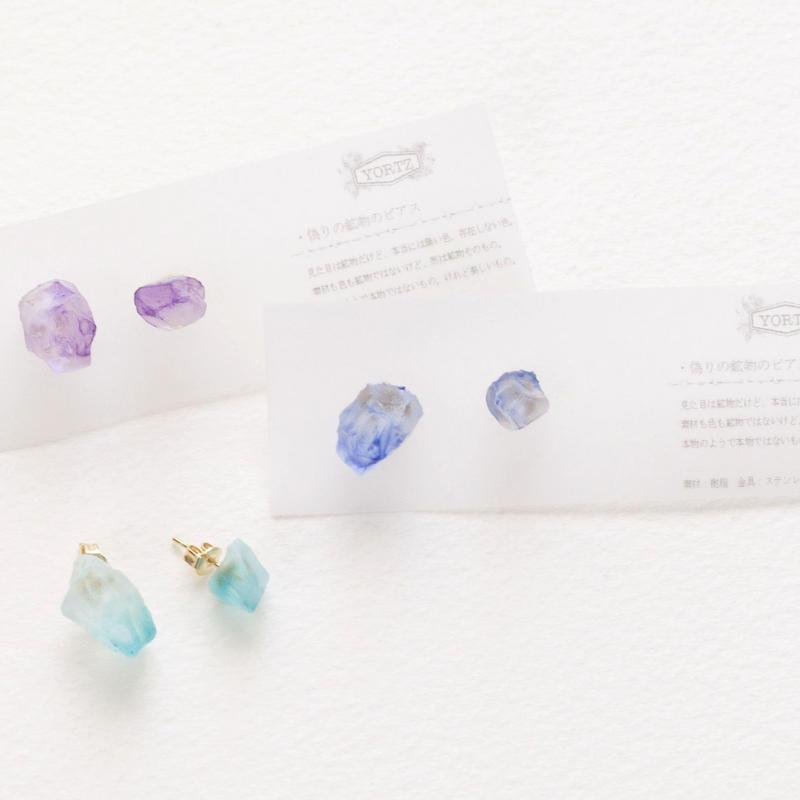 偽りの鉱物の2個セット(小中)ピアス/イヤリング