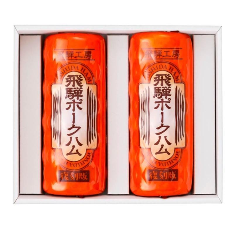 飛騨ポークハム  2本ギフトセット  (化粧箱入) 税込価格