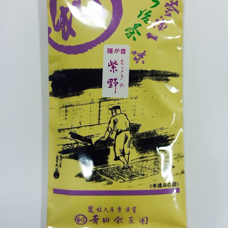 宇治雁ヶ音 紫野 100g袋