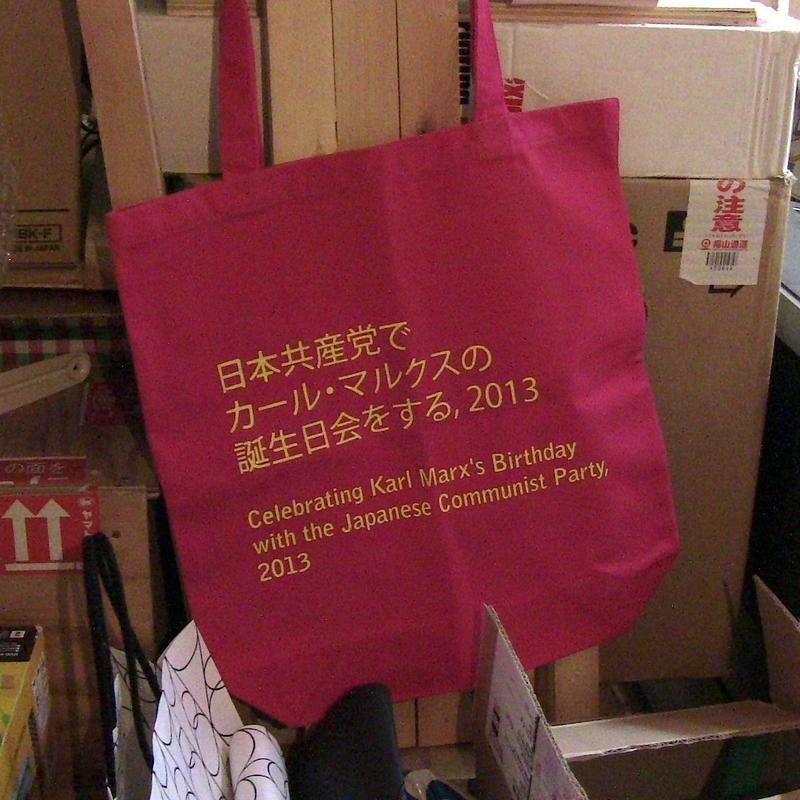 トートバック《日本共産党でカール・マルクスの誕生日会をする》