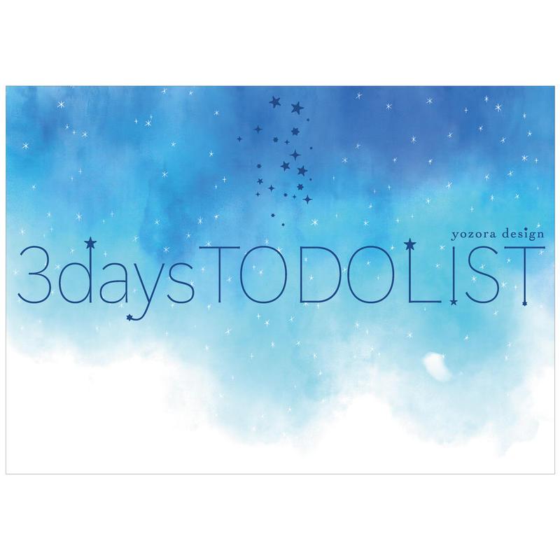 分けて書くから頭スッキリ 3days TODO LIST