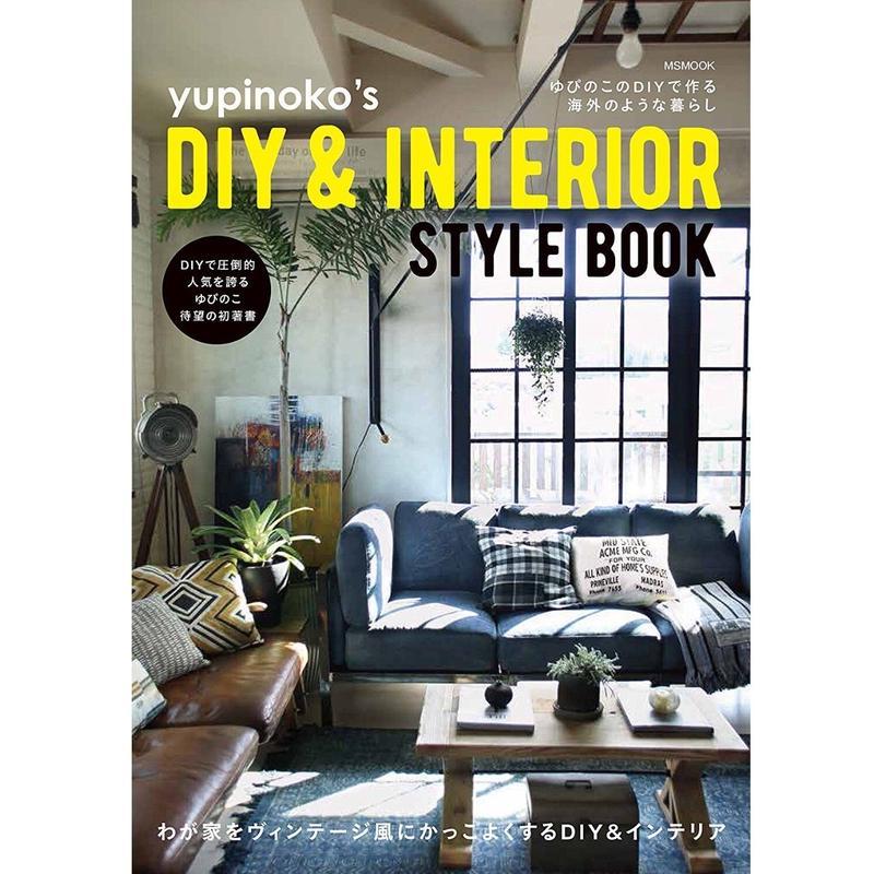 yupinoko's DIY&INTERIOR STYLEBOOK (MSムック)限定ノベルティ付き