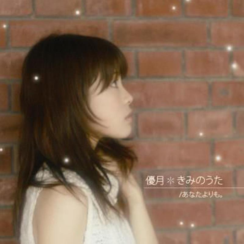 【CD】きみのうた