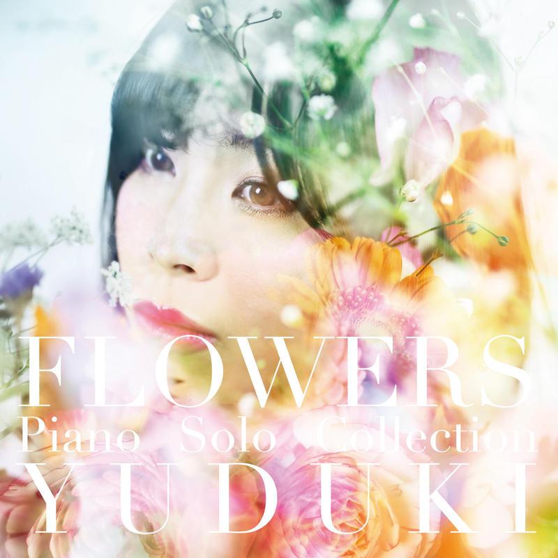 【予約受付中】FLOWERS(ピアノソロアルバムCD)