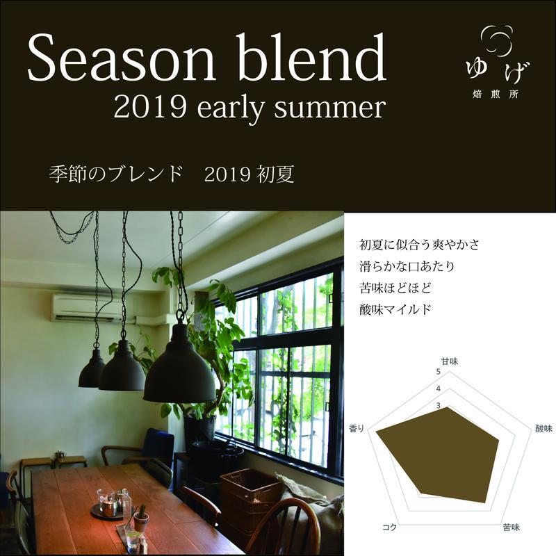 季節のブレンド 2019初夏 100g