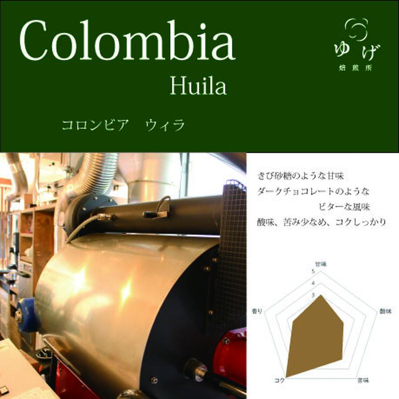 コロンビア    ウィラ 100g