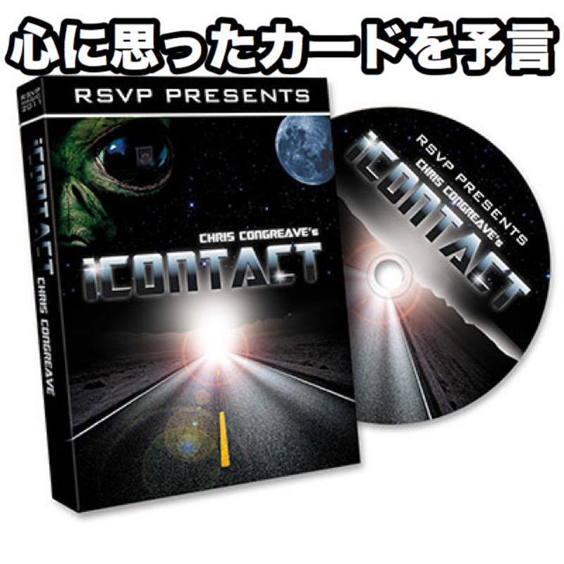 アイ・コンタクト【F0001】iContact Chris Congreave