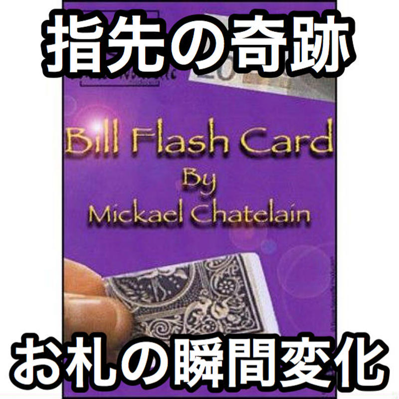 ビル・フラッシュ・カード【M37485】Bill Flash Card by Mickael Chatelain