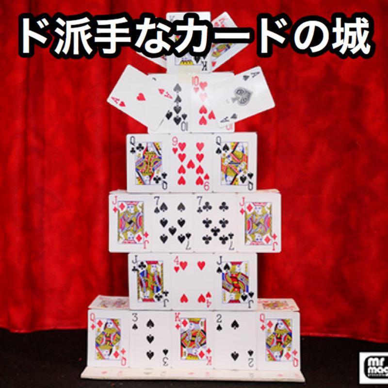 カードキャッスル・ジュニア【M58583】Card Castle Junior by Mr. Magic