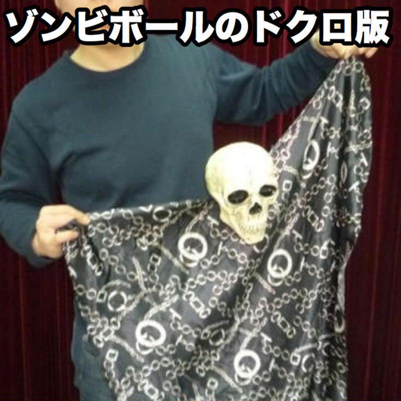 ゾンビ・フローティング・スカル【G1484】Zombie Floating Skull