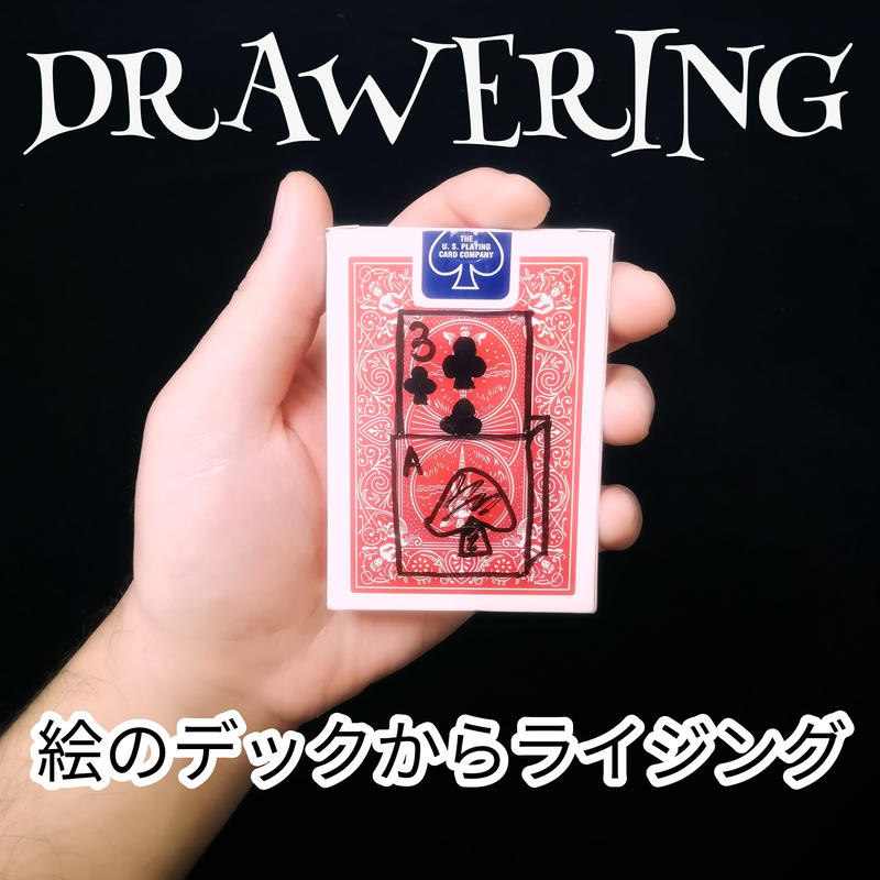 ドロワーイング【Y1010】DRAWERING by MISDIRE(Instructions and Gimmick)