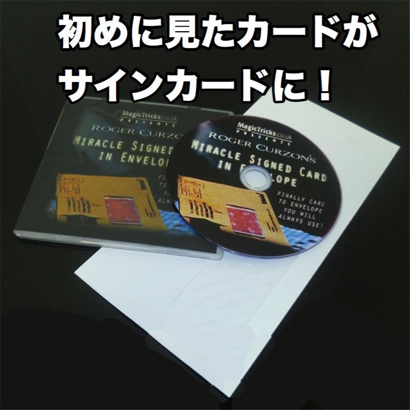 ミラクル・サインカード・イン・エンベロープ【D3029】Miracle Signed Card In Envelope by Roger Curzon