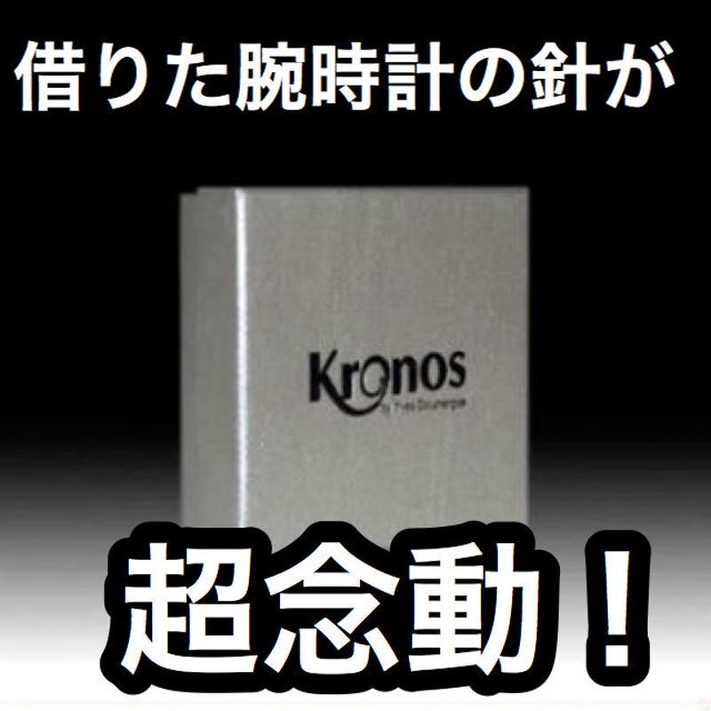 クロノス【X0013】Kronos by Yves Doumergue