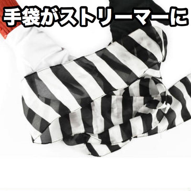 グローブ・トゥ・ストリーマー(白黒)【G0239】Black And White Gloves To Streamer