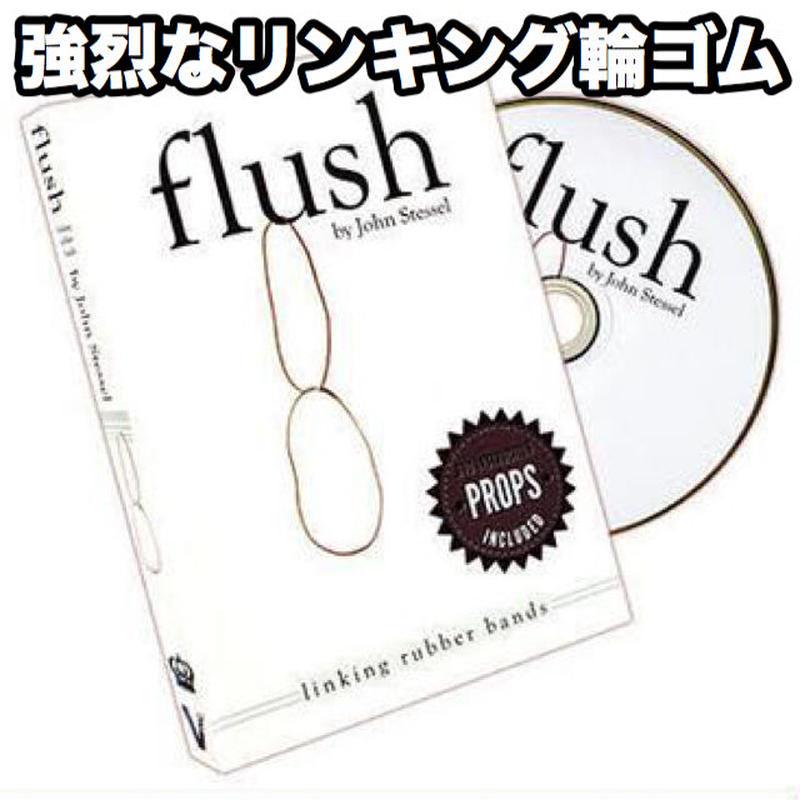 フラッシュ【X0021】Flush (DVD and Gimmick) by John Stessel
